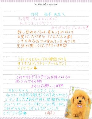 徳永チョコ3