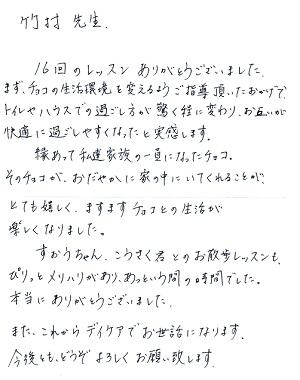 徳永チョコ